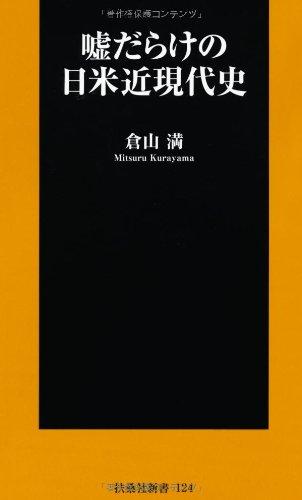 嘘だらけの日米近現代史 (扶桑社新書)の詳細を見る