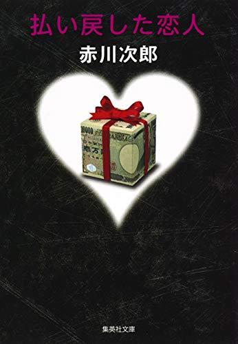 払い戻した恋人 (集英社文庫)