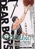 DEAR BOYS(7) (講談社漫画文庫)