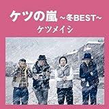 ケツの嵐~冬BEST~【応募券無し】(通常盤)