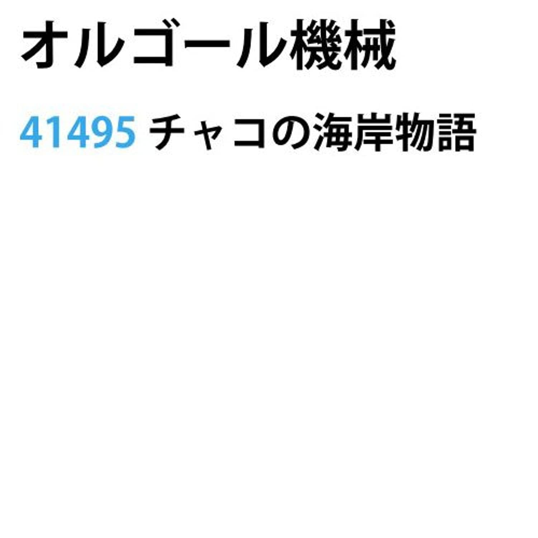 オルゴール機械 チャコの海岸物語【木彫?木工芸 オルゴール】BB41495