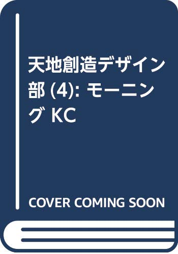 天地創造デザイン部(4) (モーニング KC)