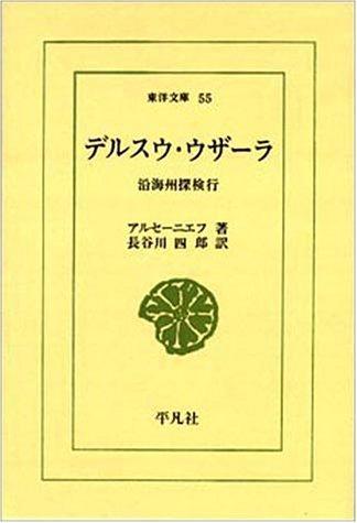 デルスウ・ウザーラ―沿海州探検行 (東洋文庫 (55))の詳細を見る