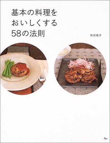基本の料理をおいしくする58の法則 (AC mook)の詳細を見る