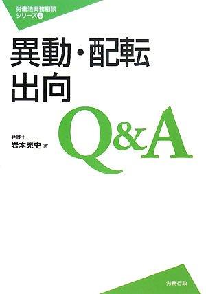 異動・配転・出向Q&A (労働法実務相談シリーズ3)