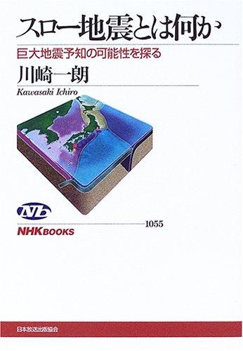 スロー地震とは何か―巨大地震予知の可能性を探る (NHKブックス)の詳細を見る