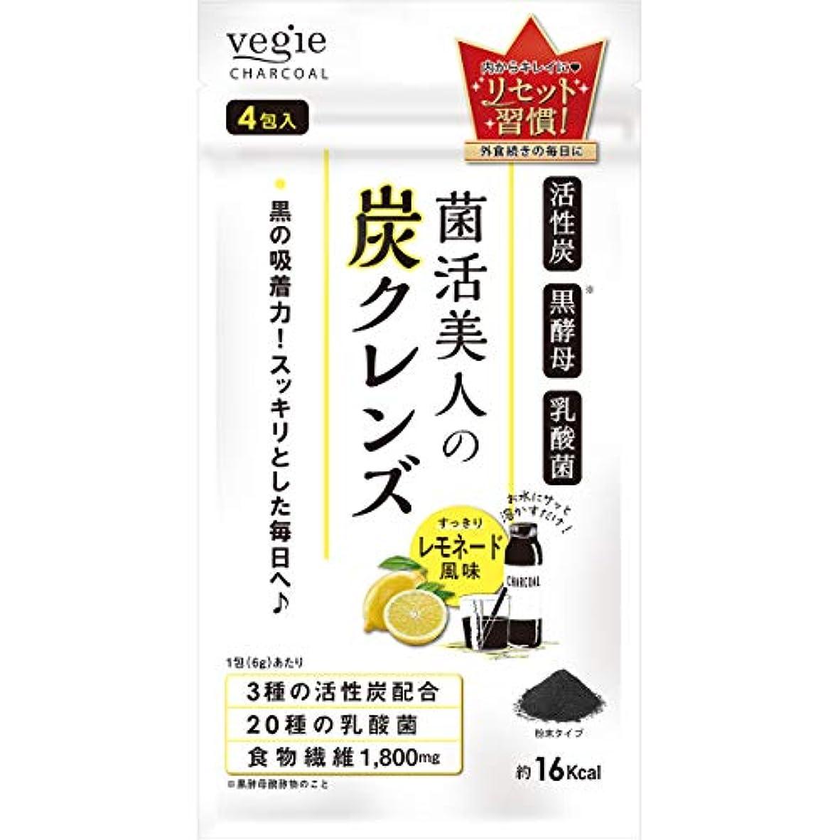 絶対の食い違い商業のベジエ 菌活美人の炭クレンズ 4包