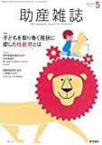 助産雑誌 2019年 5月号 特集 子どもを取り巻く現状に即した性教育とは