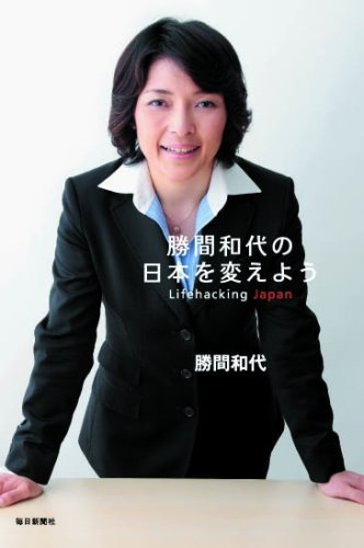 勝間和代の日本を変えよう Lifehacking Japanの詳細を見る