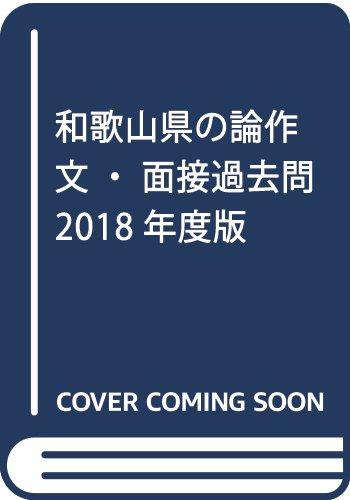 和歌山県の論作文・面接過去問 2018年度版 (教員採用試験「過去問」シリーズ)