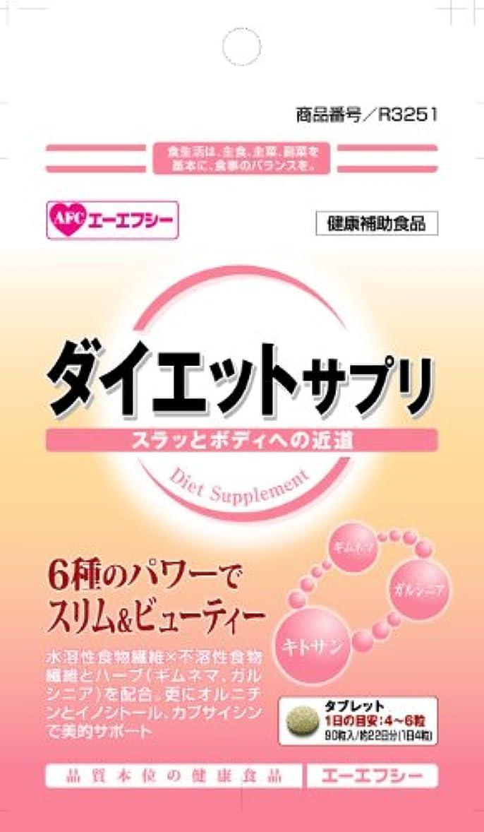 不適切な既婚スタックAFC500円シリーズ ダイエットサプリ 90粒入 (約22日分)