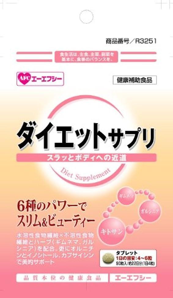 小麦トラック価格AFC500円シリーズ ダイエットサプリ 90粒入 (約22日分)