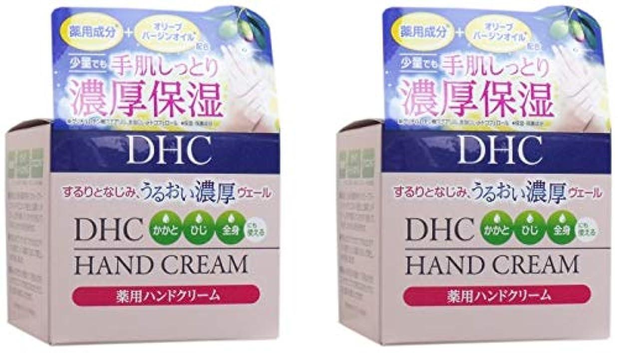噴水懐麺【まとめ買い】DHC 薬用ハンドクリーム(SSL)120g【×2個】