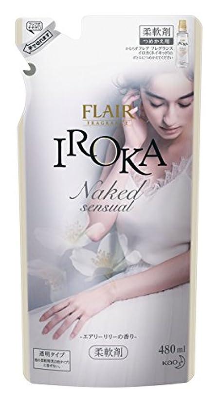 アイザックバナナ暫定フレアフレグランス 柔軟剤 IROKA(イロカ) NakedSensual(ネイキッド センチュアル) 詰替用 480ml
