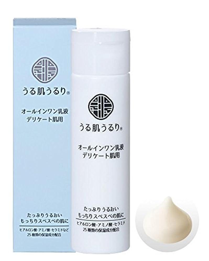 ハードウェア自明釈義うる肌うるり オールインワンジェル 保湿乳液 セラミド アミノ酸配合 メンズOK 敏感肌 乾燥肌 年齢肌用 120mL 1本