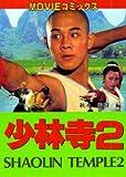 少林寺2 (MOVIEコミックス)