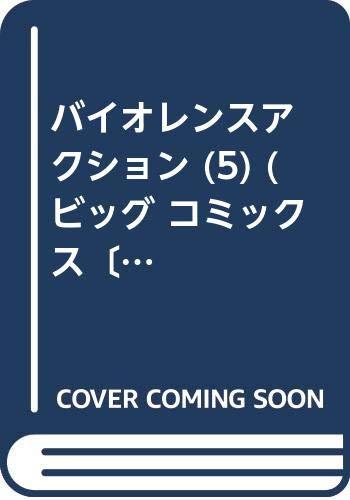 バイオレンスアクション (5) (ビッグ コミックス〔スペシャル〕)