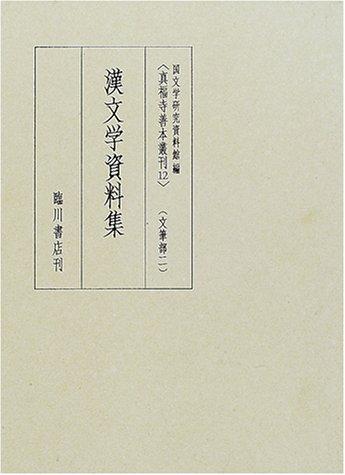 真福寺善本叢刊 (12)