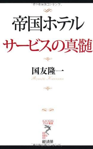 帝国ホテル サービスの真髄 (リュウ・ブックス アステ新書)の詳細を見る