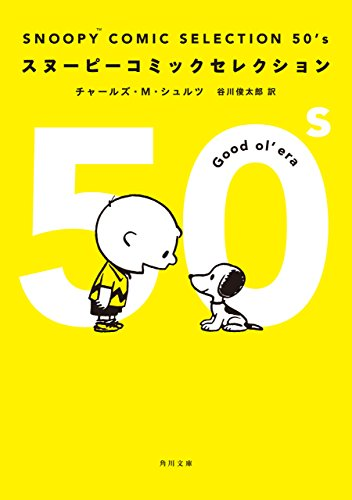 SNOOPY COMIC SELECTION 50's (角川文庫)の詳細を見る