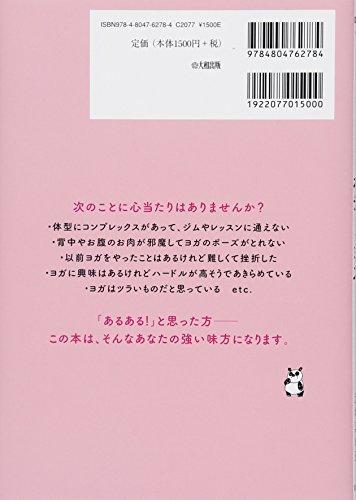 お腹にお肉がある人の究極本 〔DVD付〕ポチャ・ヨガ