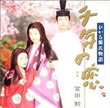 千年の恋~ひかる源氏物語 ― オリジナル・サウンドトラック
