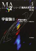 宇宙論II 第2版 (シリーズ現代の天文学 第3巻)