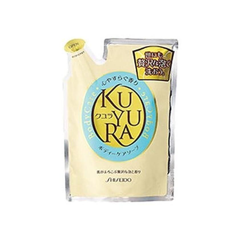 心のこもったカイウス旅行者資生堂 クユラ ボディケアソープ 心やすらぐ香り つめかえ用400ml×18点セット (4901872836260)