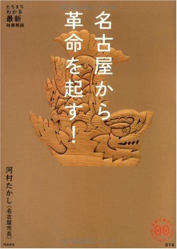 名古屋から革命を起す! (家族で読めるfamily book series―たちまちわかる最新時事解説)の詳細を見る