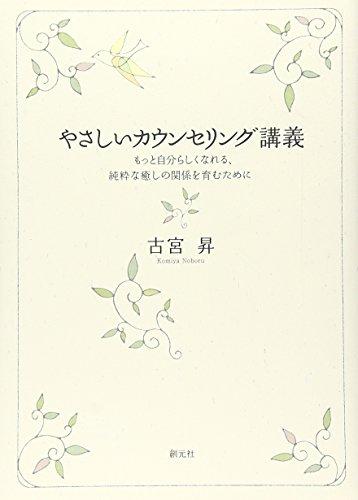 やさしいカウンセリング講義 (大阪経済大学研究叢書)の詳細を見る