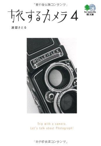 旅するカメラ 4 (えい文庫 197)の詳細を見る