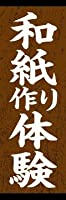 のぼり旗スタジオ のぼり旗 和紙作り体験002 通常サイズ H1800mm×W600mm