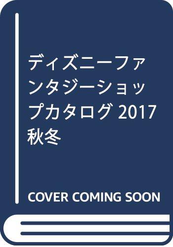 ディズニーファンタジーショップカタログ年秋冬号 2017 ([カタログ])