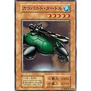 遊戯王カード カタパルト・タートル VOL7-36SR