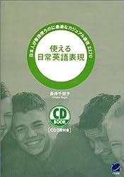 使える日常英語表現 (CD book)