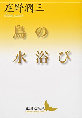 鳥の水浴び (講談社文芸文庫)