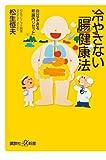 冷やさない 「腸」健康法―自分でできる 新「腸内リセット」 (講談社+α新書)