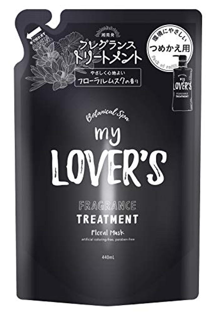 邪魔肖像画ドラマ湘南スタイル my LOVER'S フレグランストリートメント フローラルムスクの香り つめかえ用 440mL 4573412160205