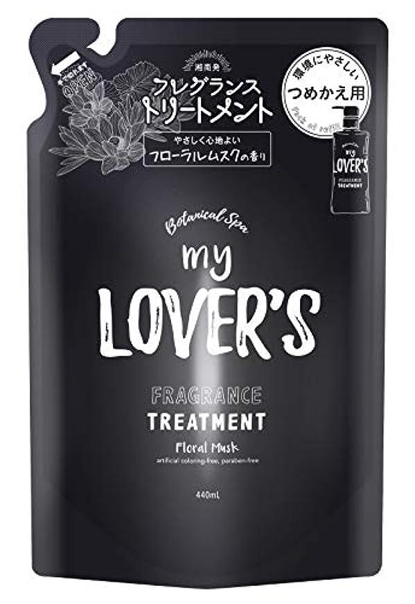 ぜいたく解明する相対サイズ湘南スタイル my LOVER'S フレグランストリートメント フローラルムスクの香り つめかえ用 440mL 4573412160205