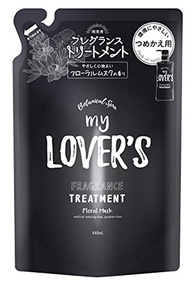 主に感動するペレグリネーション湘南スタイル my LOVER'S フレグランストリートメント フローラルムスクの香り つめかえ用 440mL 4573412160205