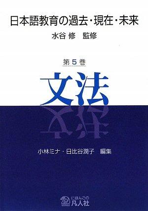 日本語教育の過去・現在・未来 第5巻 文法