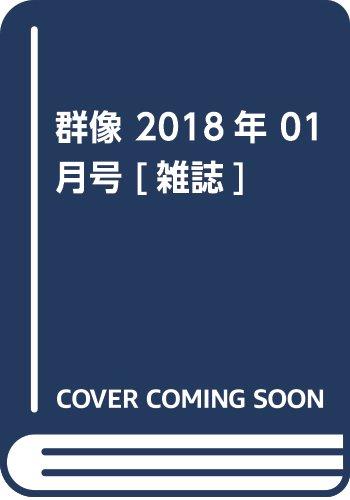 群像 2018年 01 月号 [雑誌]