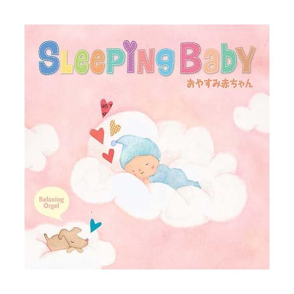 スリーピング・ベイビー~おやすみ赤ちゃんの商品画像