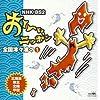 NHK・BS おーい、ニッポン 全国津々浦々1「北海道・東北・北陸・甲信編」