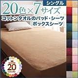家具 便利 おしゃれ 【単品】ボックスシーツ シングル モスグリーン ザブザブ洗える気持ちいい!コットンタオルのボックスシーツ