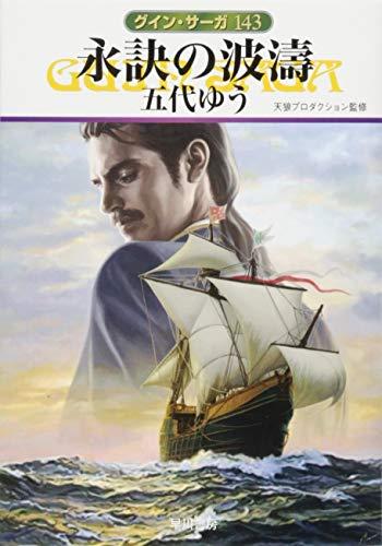 永訣の波濤 (グイン・サーガ143)