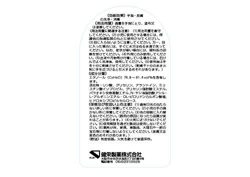 手ピカジェルプラス 60ml 携帯用