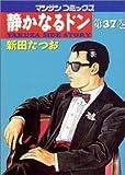 静かなるドン―Yakuza side story (第37巻) (マンサンコミックス)