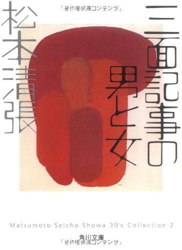 三面記事の男と女―Matsumoto Seicho Showa 30's Collection〈2〉 (角川文庫)
