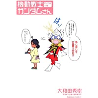 機動戦士ガンダムさん むっつめの巻 (角川コミックス・エース)